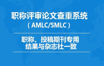 AMLC/SMLC职称、投稿论文查重