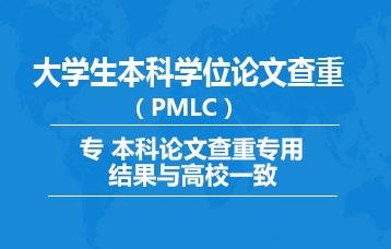 本科PMLC大學生論文查重