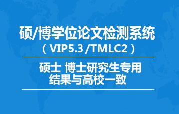 硕博研究生VIP5.3/TMLC2论文查重