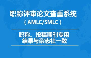 AMLC/SMLC職稱、投稿論文查重