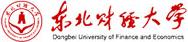 東北財經大學